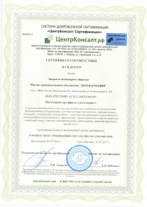 Дом Фармации менеджмент качества рус.