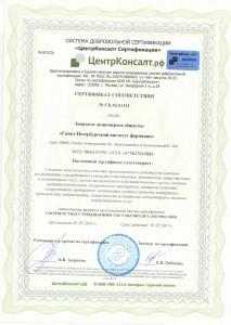Институт Фармации менеджмент качества рус.
